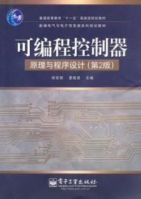 可编程控制器原理与程序设计(第2版)