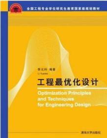 全国工程硕士专业学位教育指导委员会推荐教材:工程最优化设计