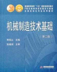 """普通高等教育""""十一五""""国家级规划教材:机械制造技术基础"""