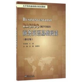 商务英语基础阅读(修订版)