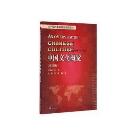 中国文化概览(修订版)