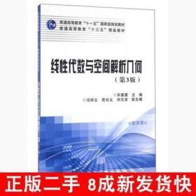 """线性代数与空间解析几何(数学类第3版)/普通高等教育""""十三五""""精品教材"""