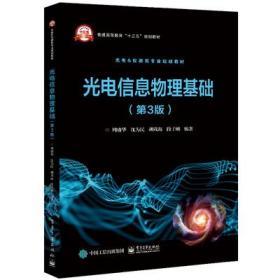 光电信息物理基础(第3版)