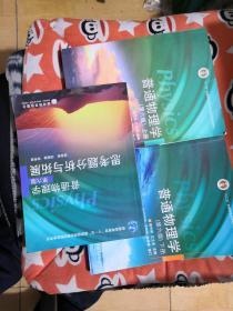 普通物理学(第六版)上下册+思考题分析