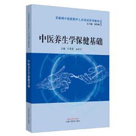 中医养生学保健基础