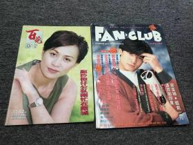 FAN-CLUB SUPER IDOL MAGAZINE VOL.24 +百花周刊