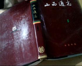 山西通志(第三十卷,金融志)