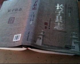 长子县志  (清:乾隆四十年版,光绪八年版)