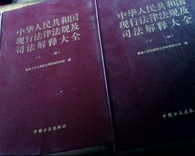 中华人民共和国现行法律法规司法解释大全(上下册)