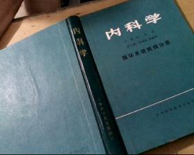 内科学(循环系统疾病分册)