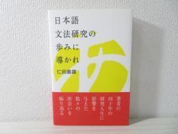 日文原版日本语文法研究の歩みに导かれ