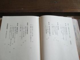 日文原版 セックス文化 邱海涛