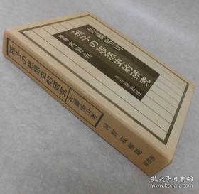 日文原版孙子の思想史的研究