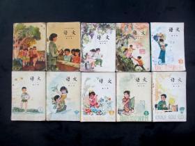 八十九十年代小学课本人教版五年制小学语文课本一套