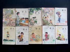 80后版八十九十年代五年制小学课本语文一套1-10册 品相完好