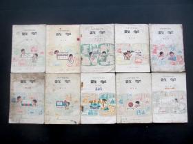 70后80年代人教版全日制十年制小学课本数学一套