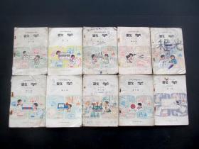 70后80年代人教版全日制十年制小学数学课本10册一套  实物拍摄