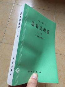 力学名著译丛:边界层理论 上册  一版一印