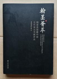 翰墨荟萃 细读美国藏中国五代宋元书画珍品