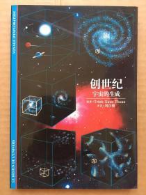 创世纪:宇宙的生成(小32开平装 铜版彩印图文本)