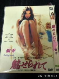 DVD《偷香》(看图看描述下单).