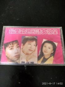老磁带 最受欢迎国语女歌星 陈淑桦(未开封)(不看图和描述别下单)