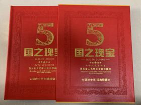 第五套人民币大全套珍藏册