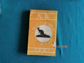 1937年初版,春天,艾芜作,中篇创作新集之一,软精装本,良友图书公司出版