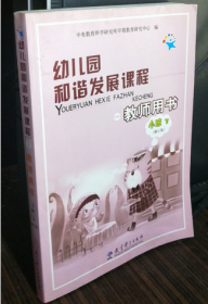 正版 幼儿园和谐发展课程教师用书(修订版)小班下