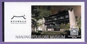 0996旧收藏品门券参观券--江苏南京市博物总馆门票--品好