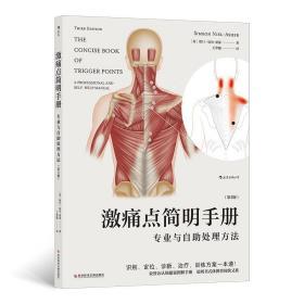 激痛点简明手册 专业与自助处理方法【第3版】
