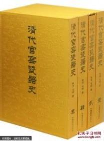 清代官窑瓷器史(全4册)