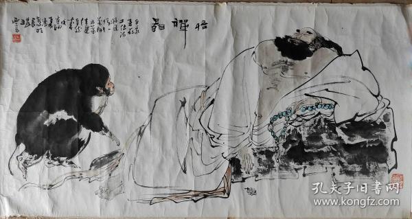 长安画派代表~王西京 整张人物横幅 出版 保真