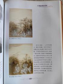国家一级美术师~梁元 获奖代表作  西泠印社岀版包真