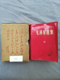 1969年 毛泽东选集 带原装外盒,外盒有林彪题词!红宝书!货号:102