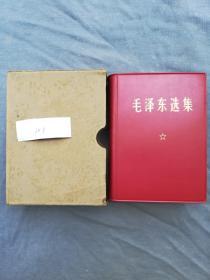 1968年 毛泽东选集 三联书店版,少见!带原装外盒!红宝书!货号:101