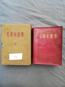 1969年 毛泽东选集 带原装外盒,外盒有林彪题词!红宝书!货号:103