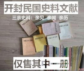 【开封民国史料文献】冯玉祥高参宋聿修回忆录