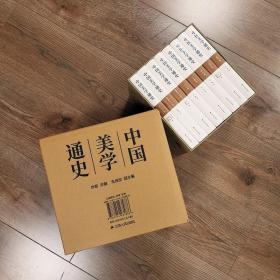 中国美学通史(精装版,全八册)