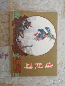 老版正版 白民国(江苏版镜花缘连环画 全品直板)
