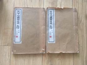 悲庵印存 1943年宣和印社 影印 线装2册全 赵之谦印谱 看好 下单 不得退货