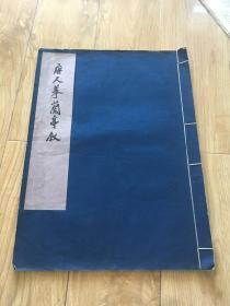 唐人摹兰亭叙 1963年文物社一版一印 珂罗版线装6开本 包挂刷