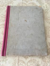 上海画册 1958年 精装 16开 包挂刷