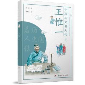 中国历史名人传:医学家王惟一