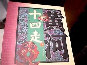 黄河十四走:二十世纪八十年代黄河流域民间艺术田野考察报告  下册