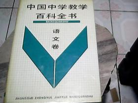中国中学教学百科全书  语文卷