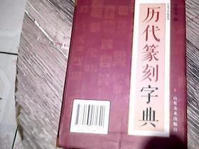 中国书法字典系列:历代篆刻字典