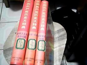 中国共产党历史大辞典  社会主义时期、总论·人物   、     新民主主义革命时期  三本合售