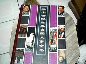 二十世纪世界各国大事全书
