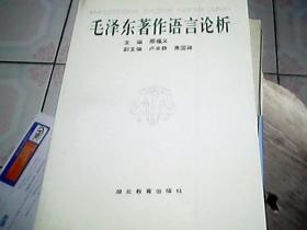 毛泽东著作语言论析